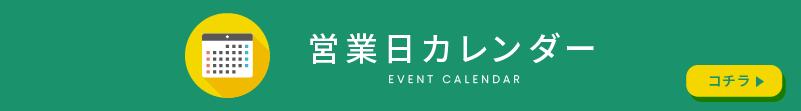 イベントカレンダーへ